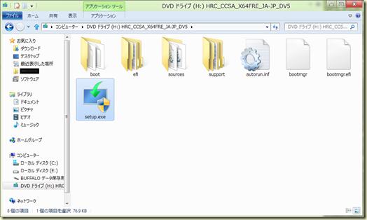 Win8-DVD_image2