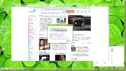 Win8-RelPre-IE10