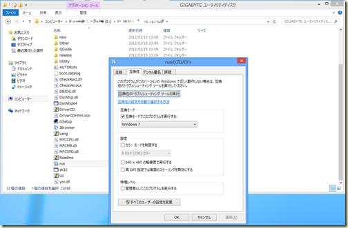 gigabyte-run-gokan
