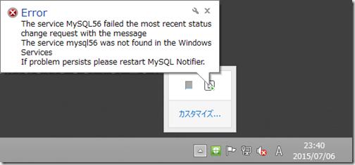 MySQL_NotifierError