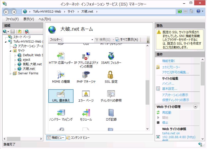 iis8-taiha-net_url-rewrite