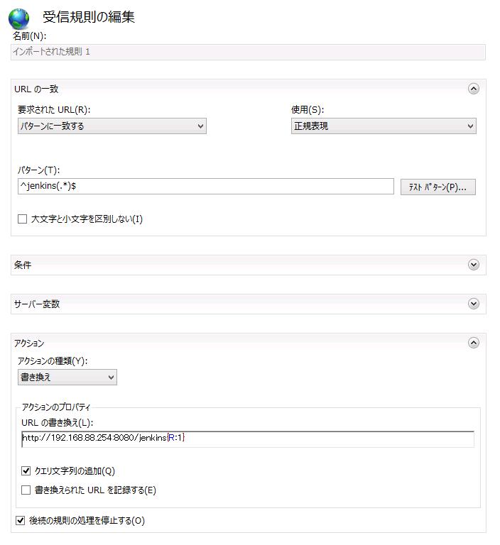 iis8-taiha-net_url-rewrite_rule
